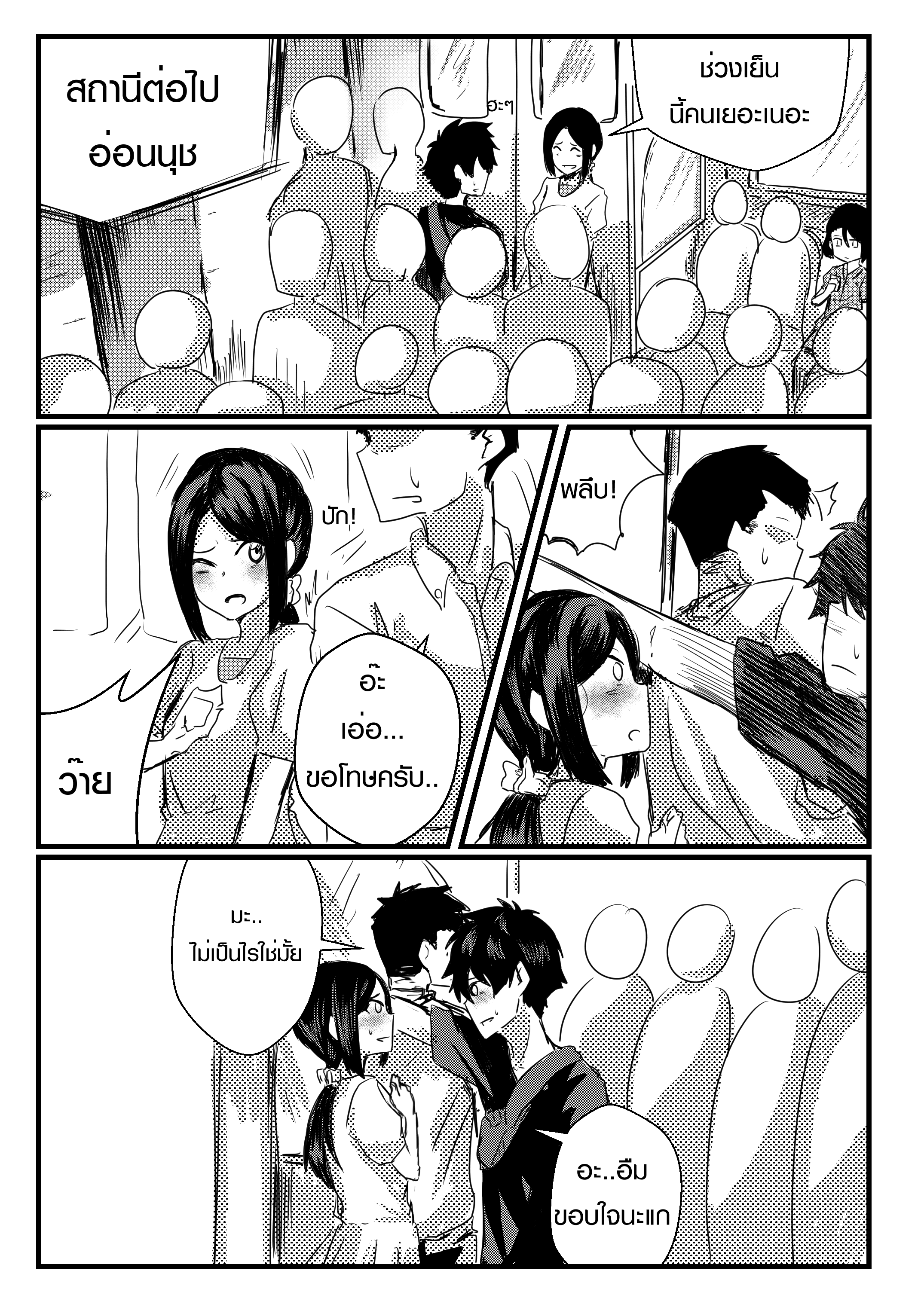 ep.14 - หมากฝรั่ง&แอบหอม