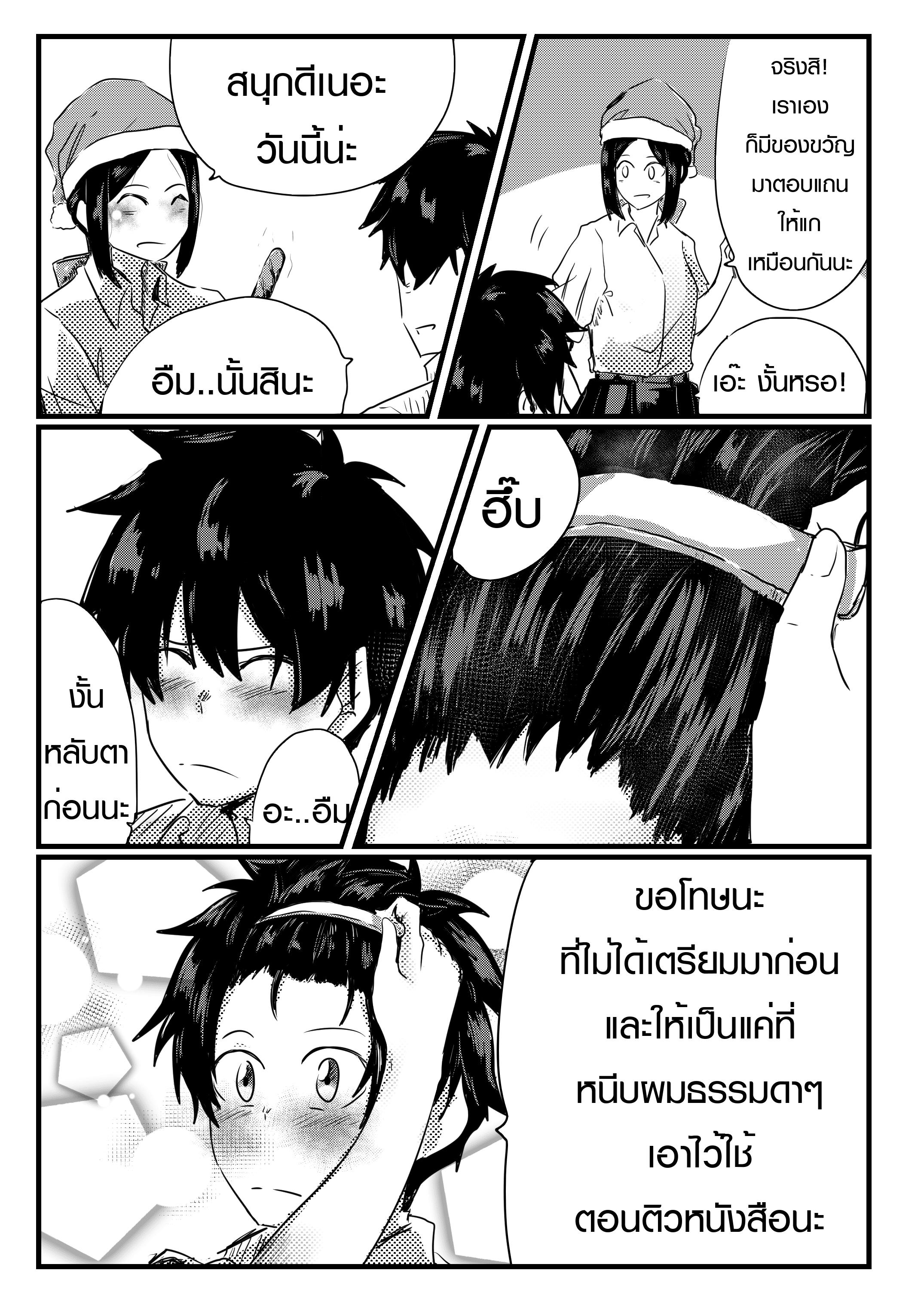 ep.18 - สารภาพ