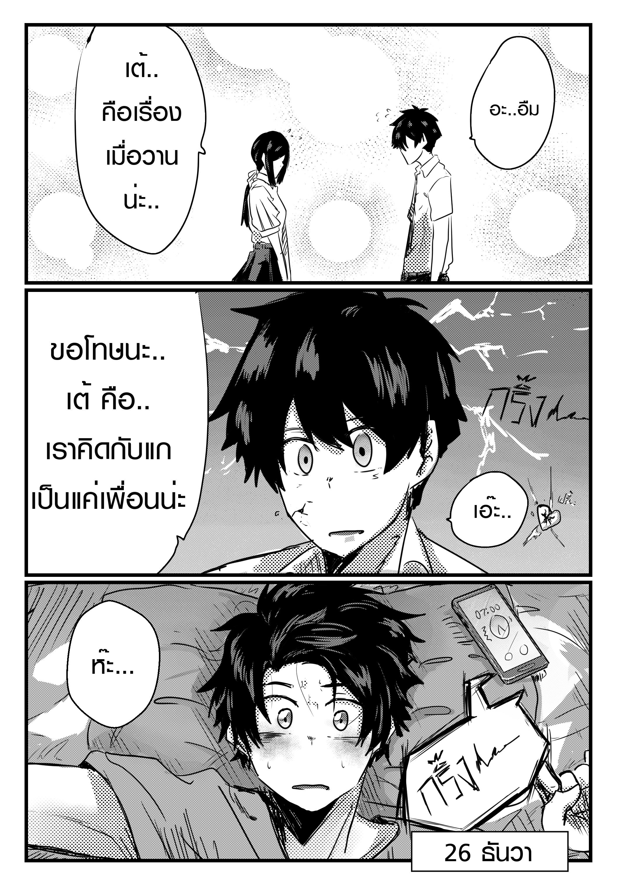 ep.20 - ความฝัน