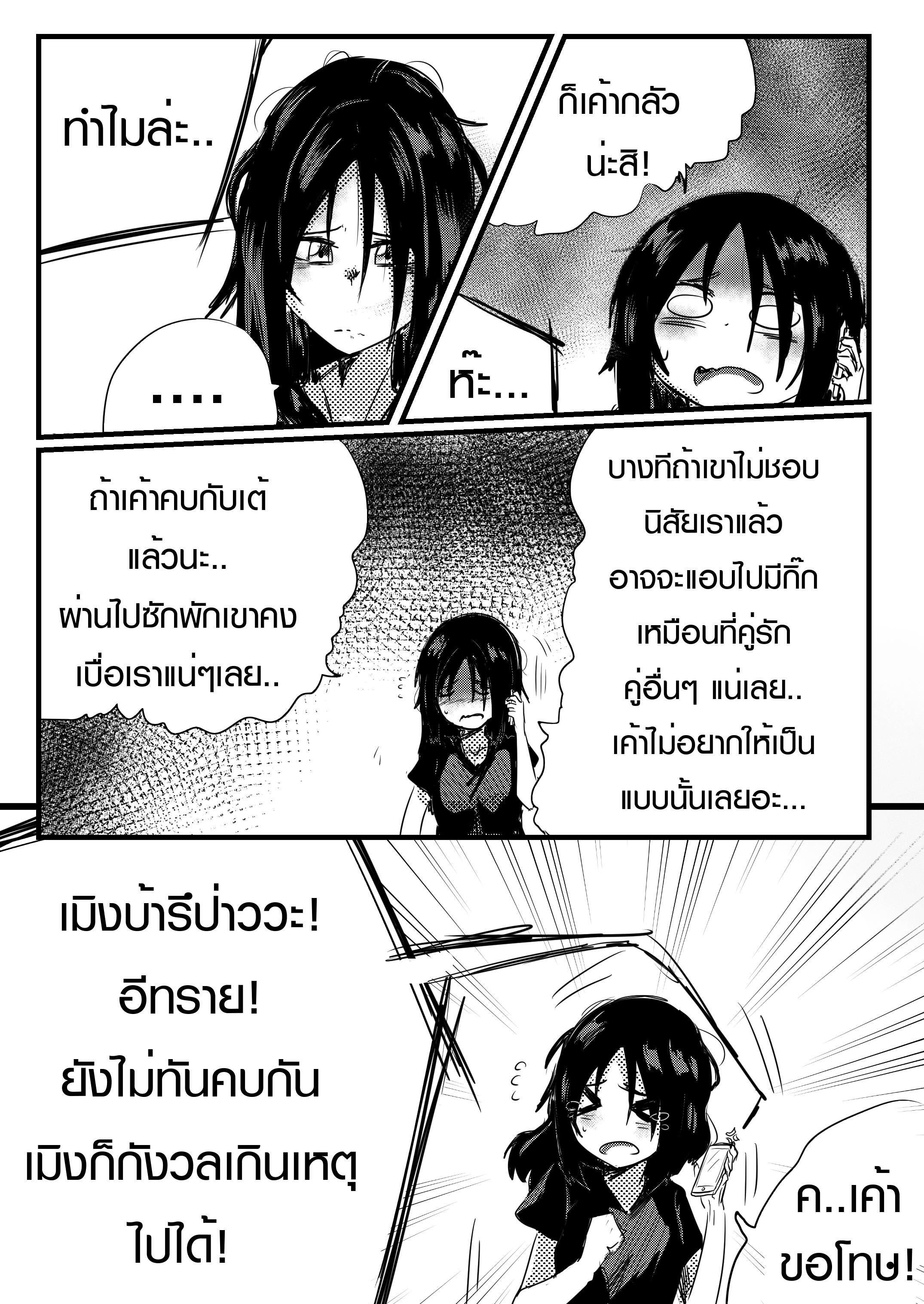 ep.21 - กังวลใจ