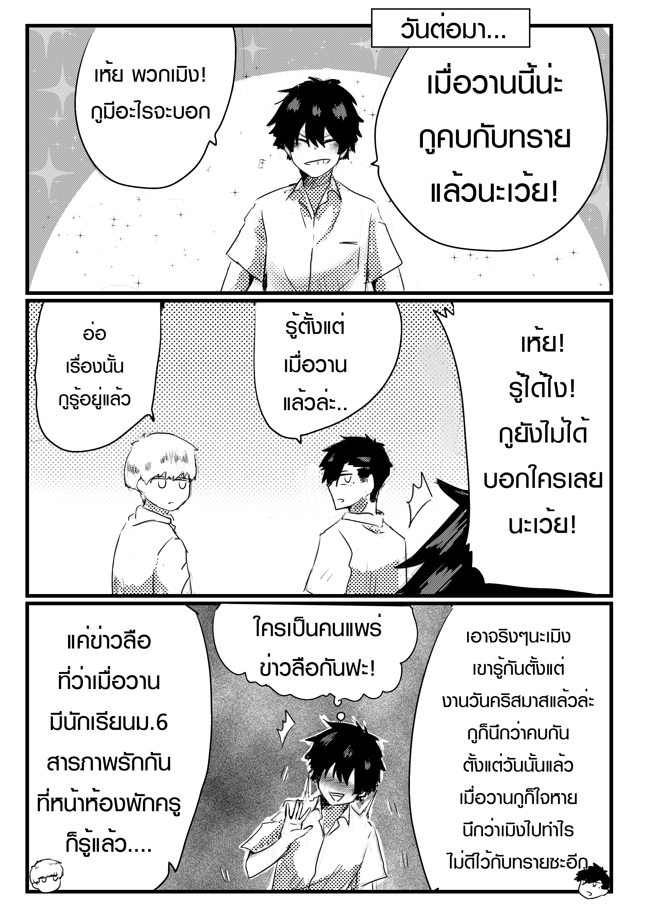 ep.24 - ข่าวลือ