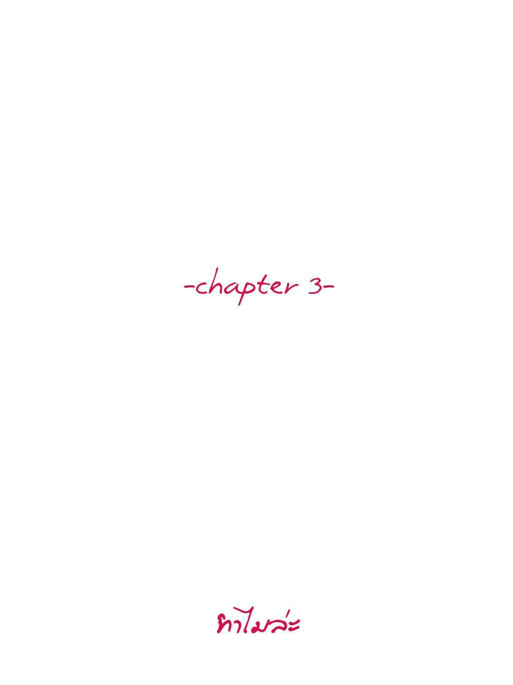 chapter 3 - ทำไมล่ะ