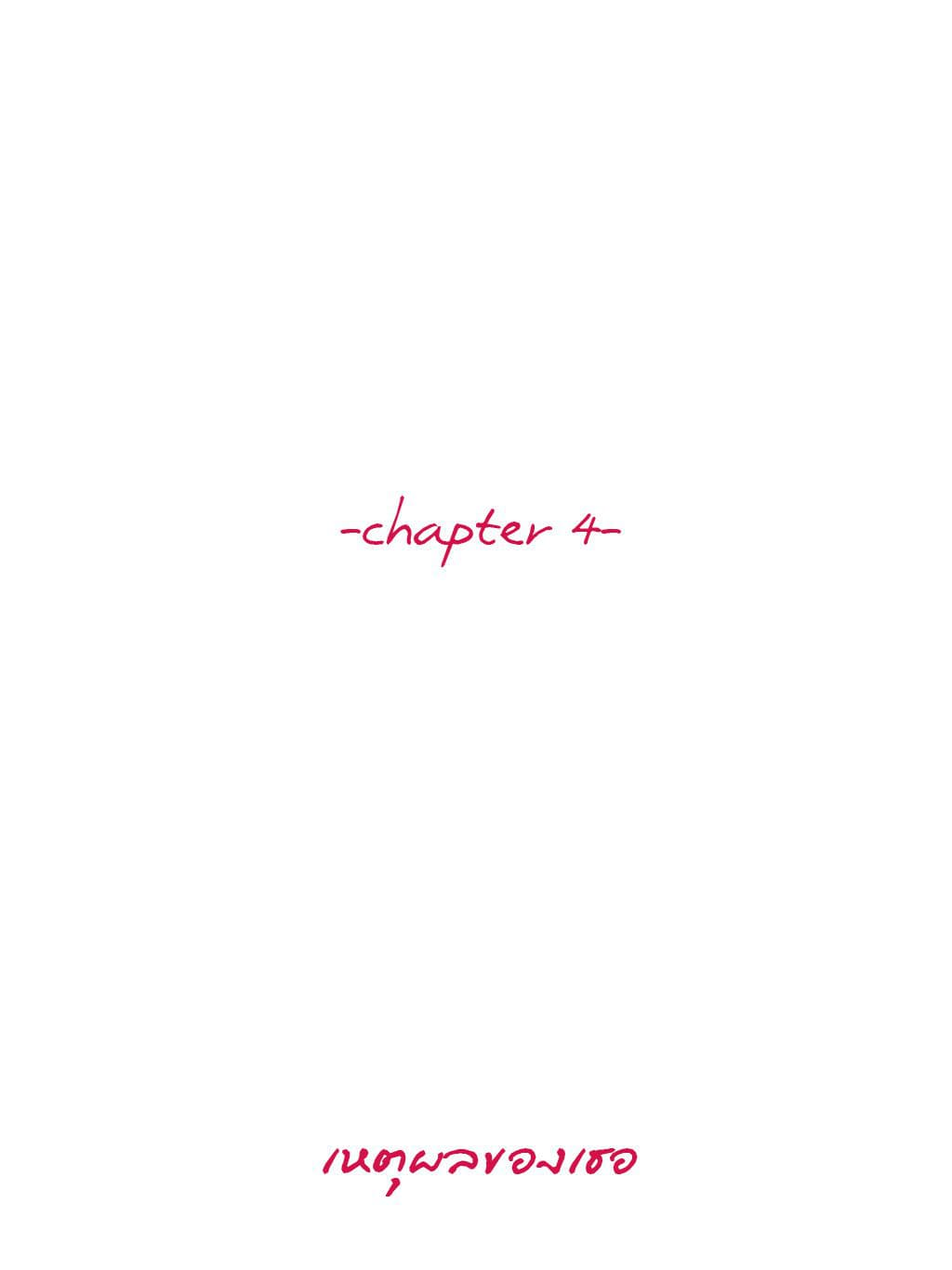 chapter 4 - เหตุผลของเธอ