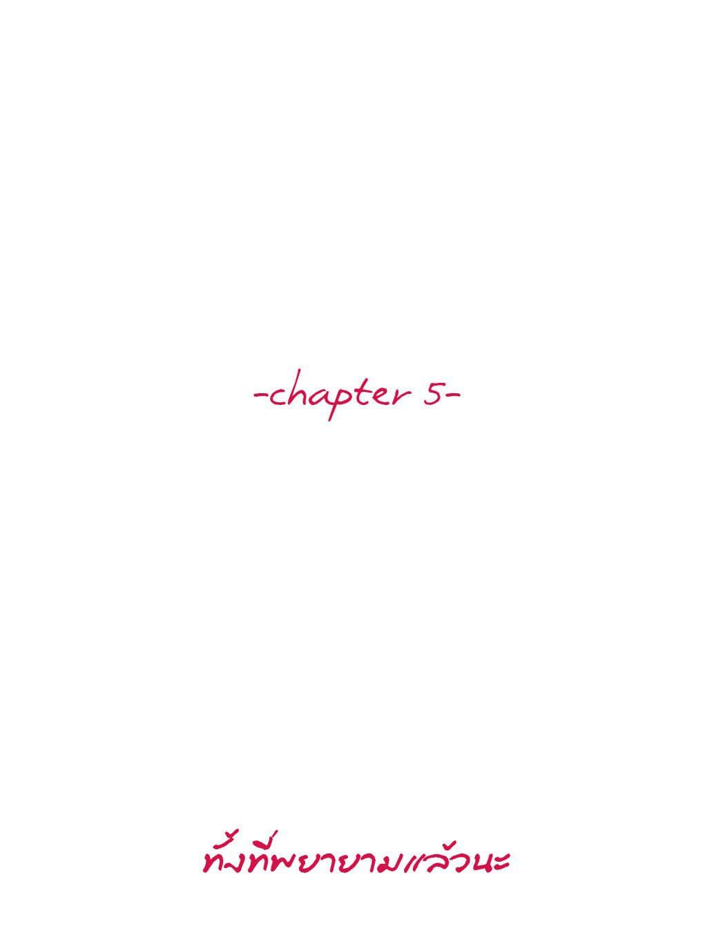 chapter 5 - ทั้งที่พยายามแล้วนะ