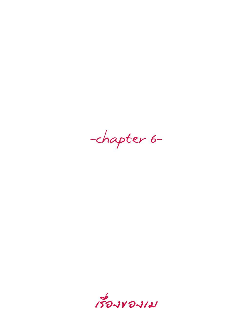 chapter 6 - เรื่องของเม