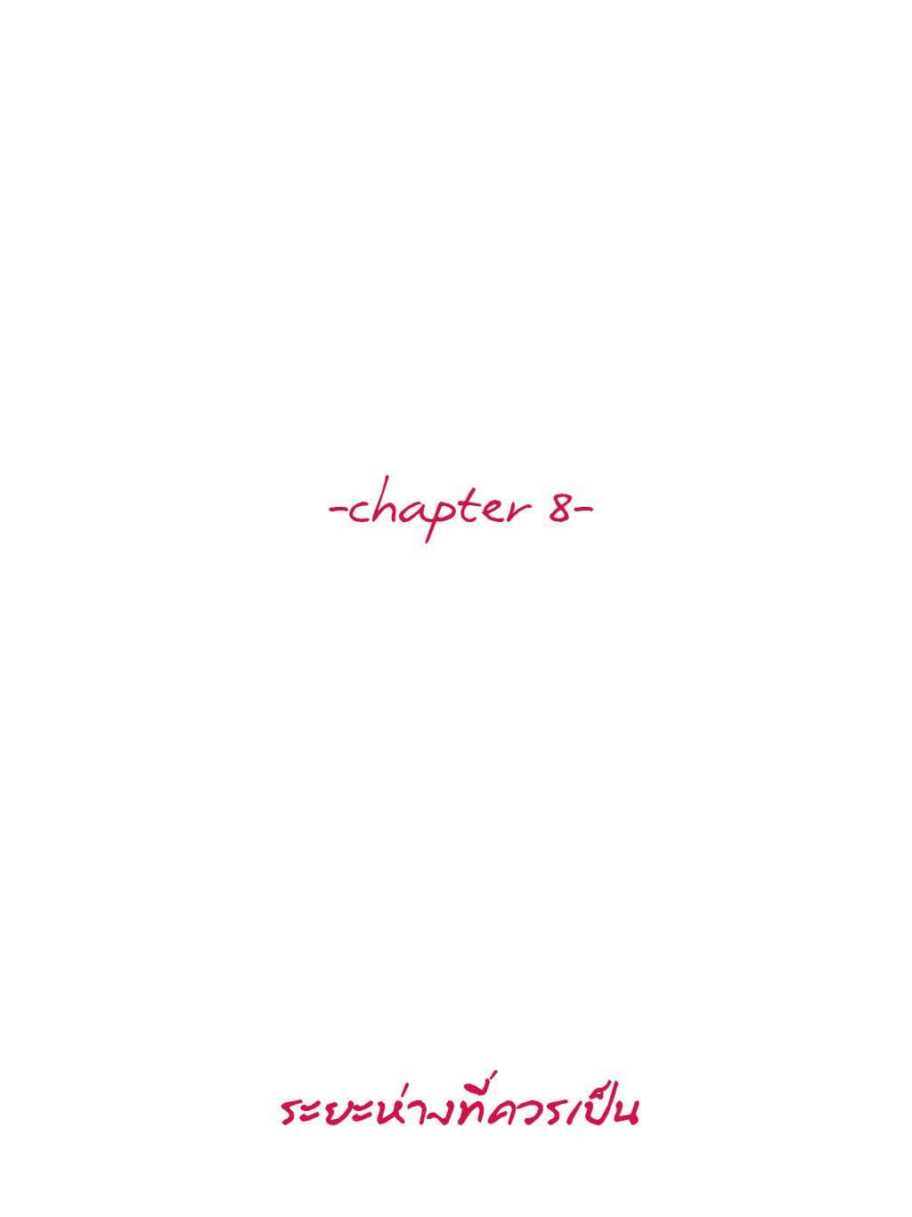 chapter 8 - ระยะห่างที่ควรเป็น