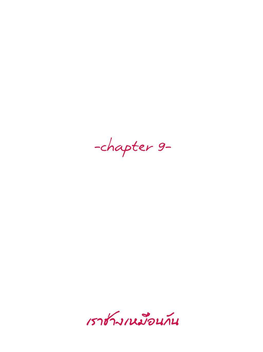 chapter 9 - เราช่างเหมือนกัน