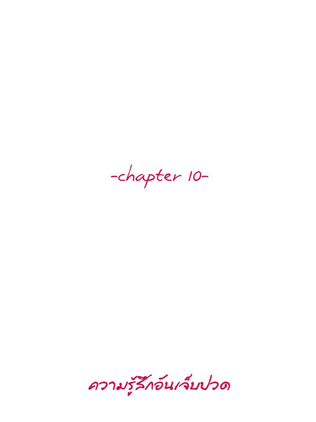 chapter 10 - ความรู้สึกอันเจ็บปวด