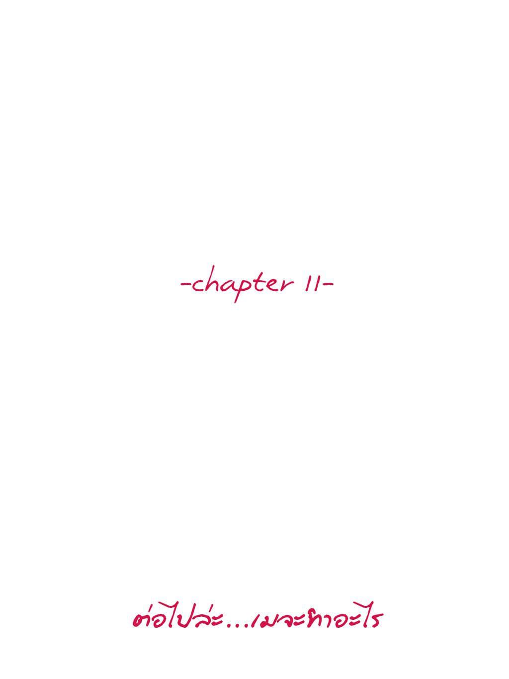chapter 11 - ต่อไปล่ะ...เมจะทำอะไร