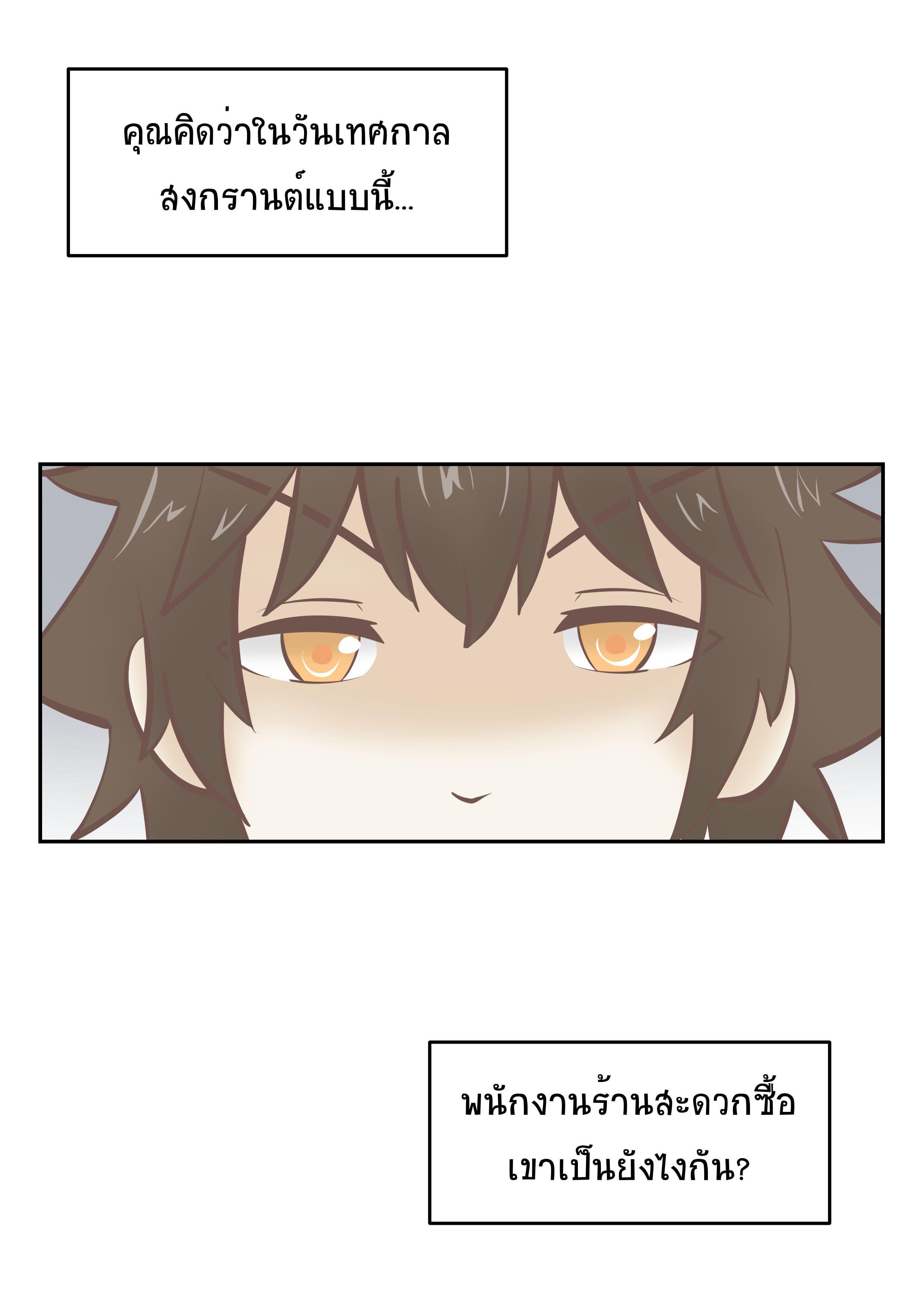 Special - สงกรานต์