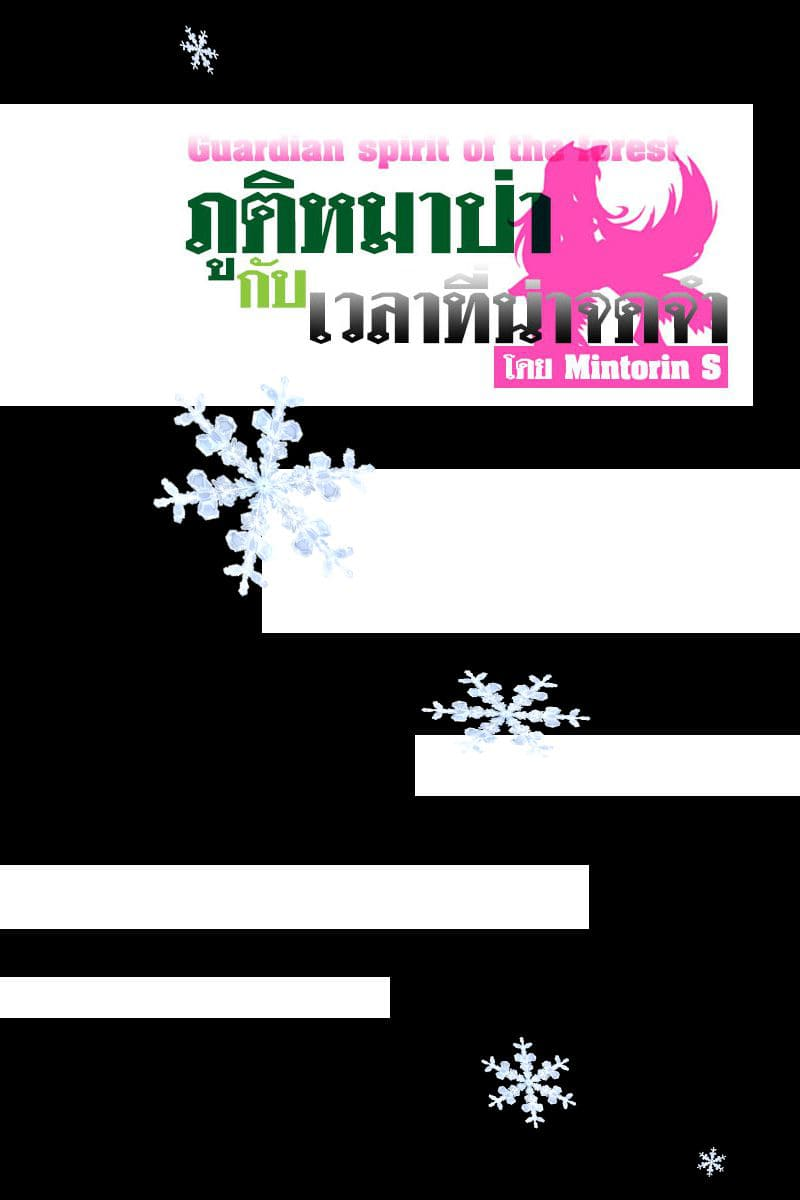 บทที่ 29 - พายุหิมะที่สงบนิ่ง