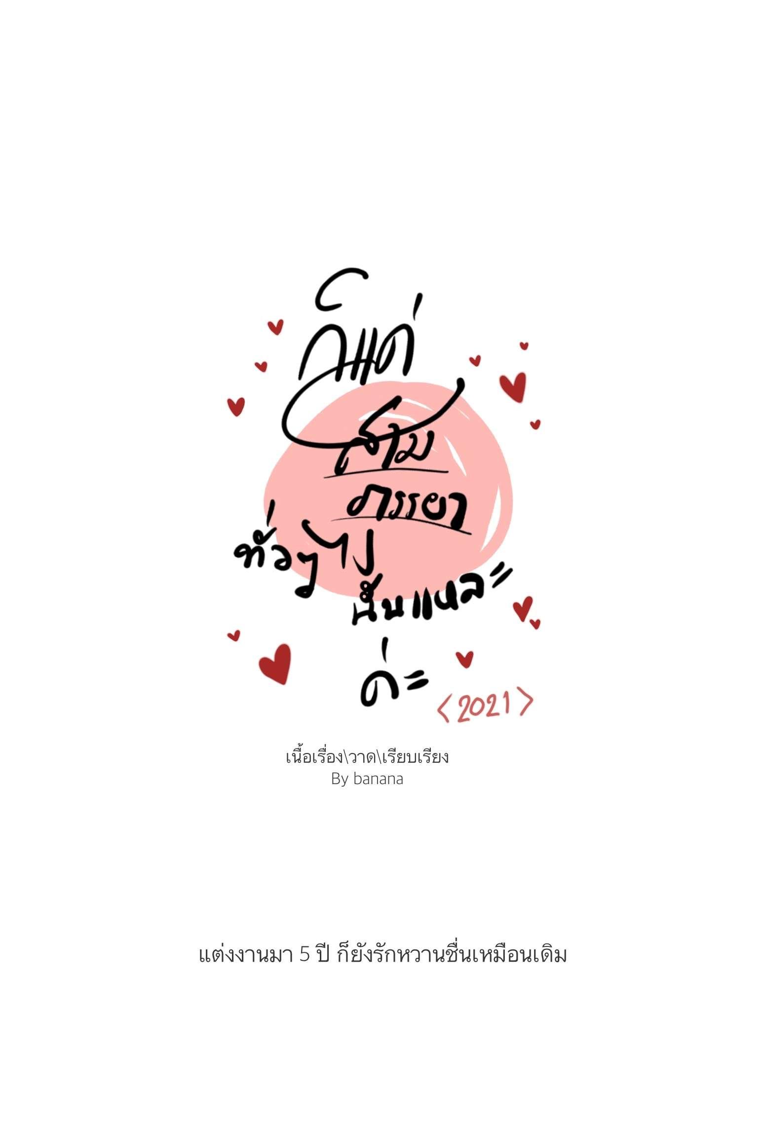 Love -01- - งอน