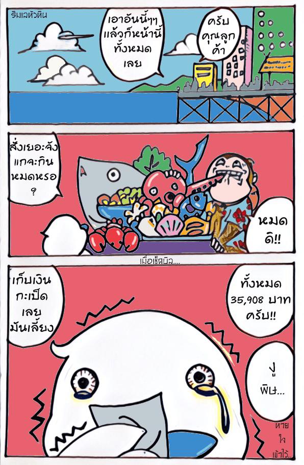 ตอนที่ 7.7 - indy in ทะเล ( งูพิษ )