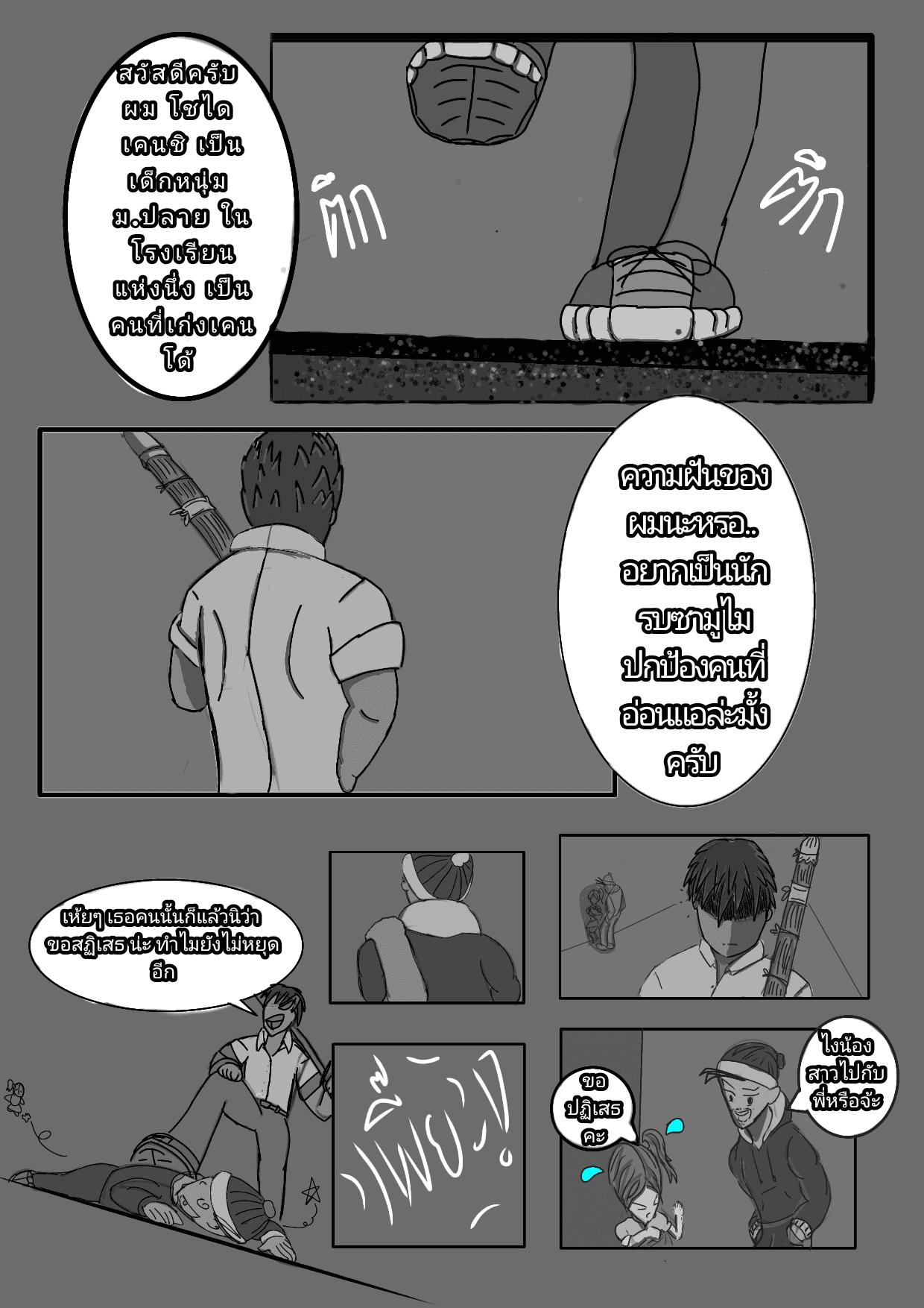 ken_ep1 [1/2] - ผู้สืบทอด