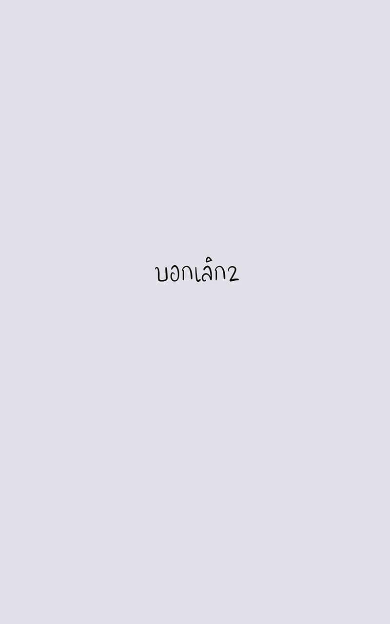 61 - บอกเลิก2