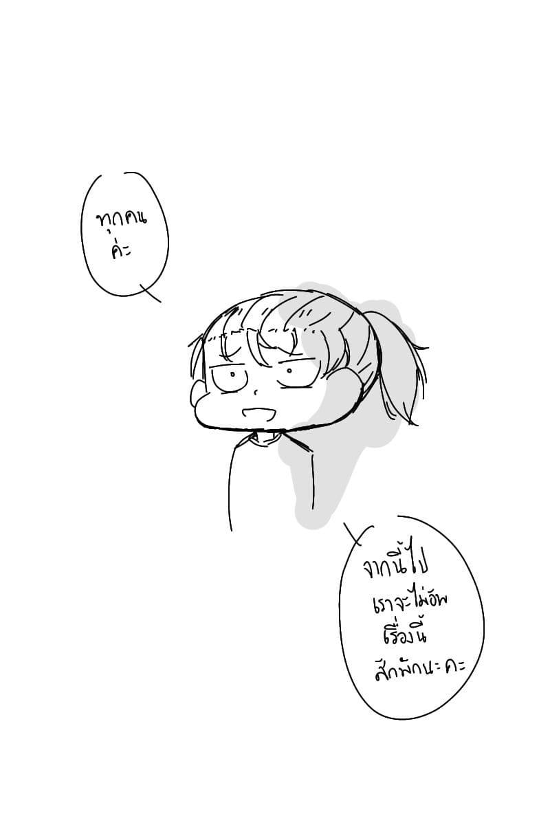 ขอโทษ - บ๊ายบาย