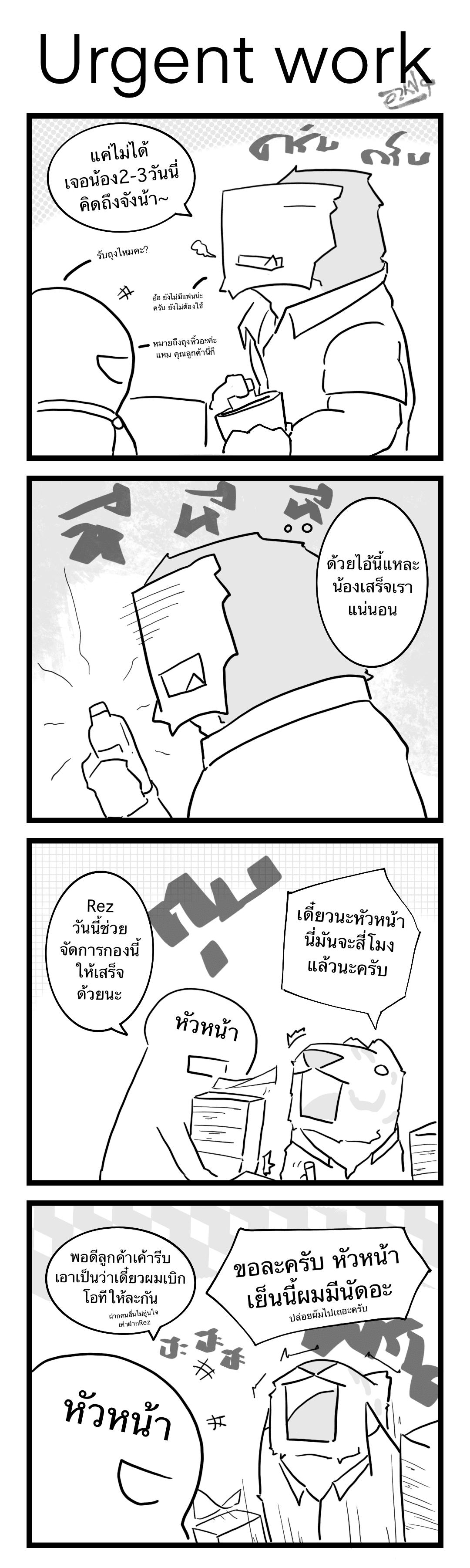 202 - Urgent work