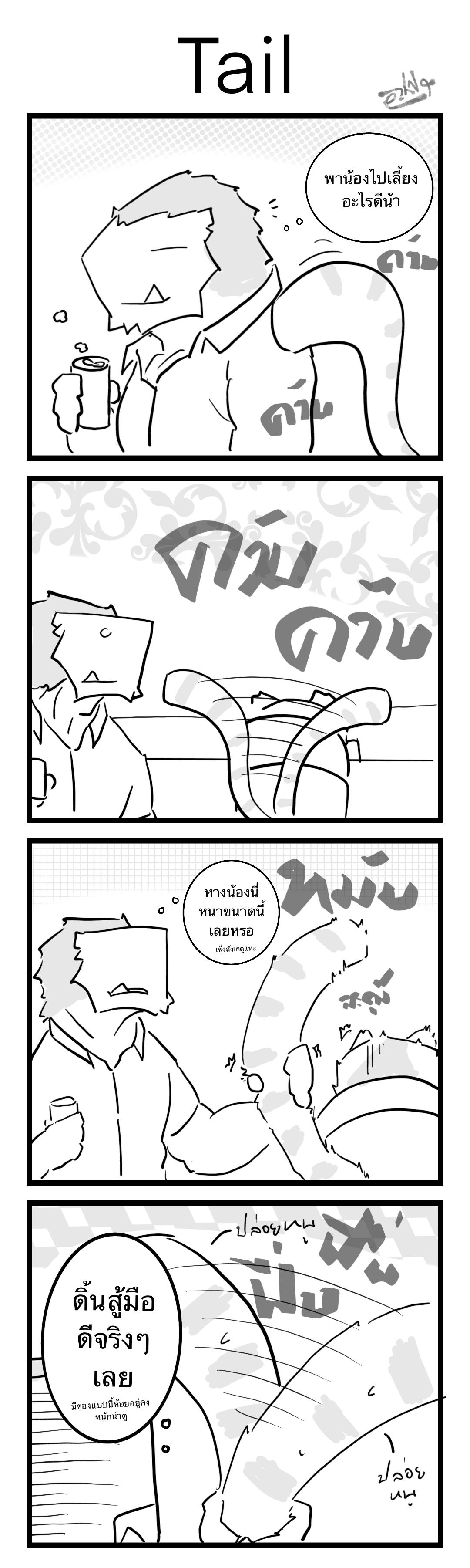 205 - Tail