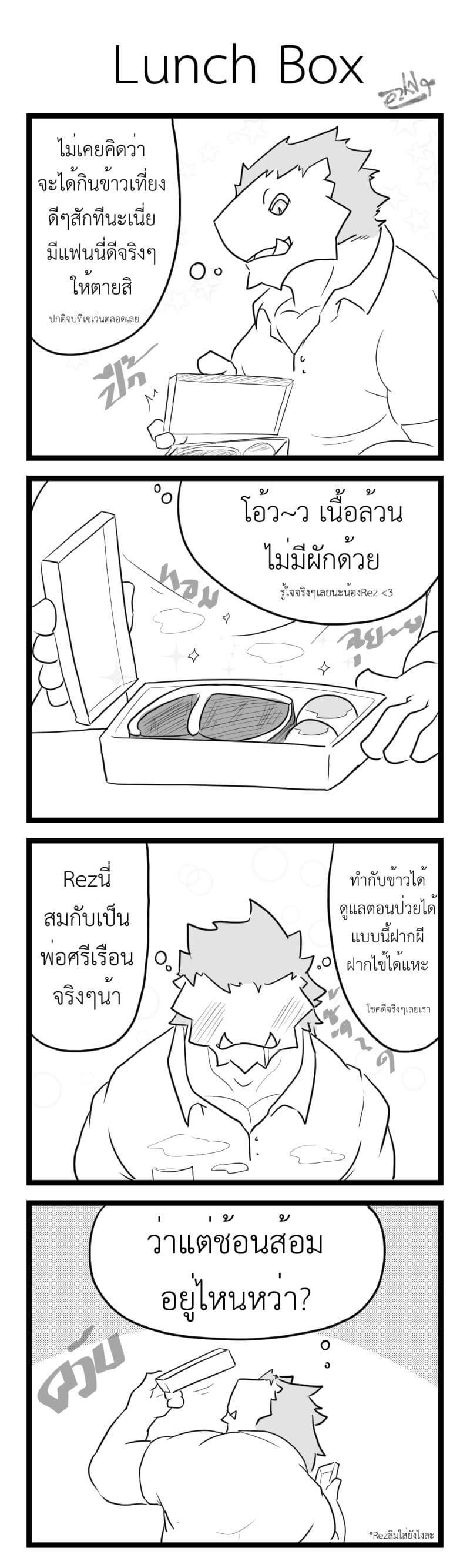 288 - Lunch Box