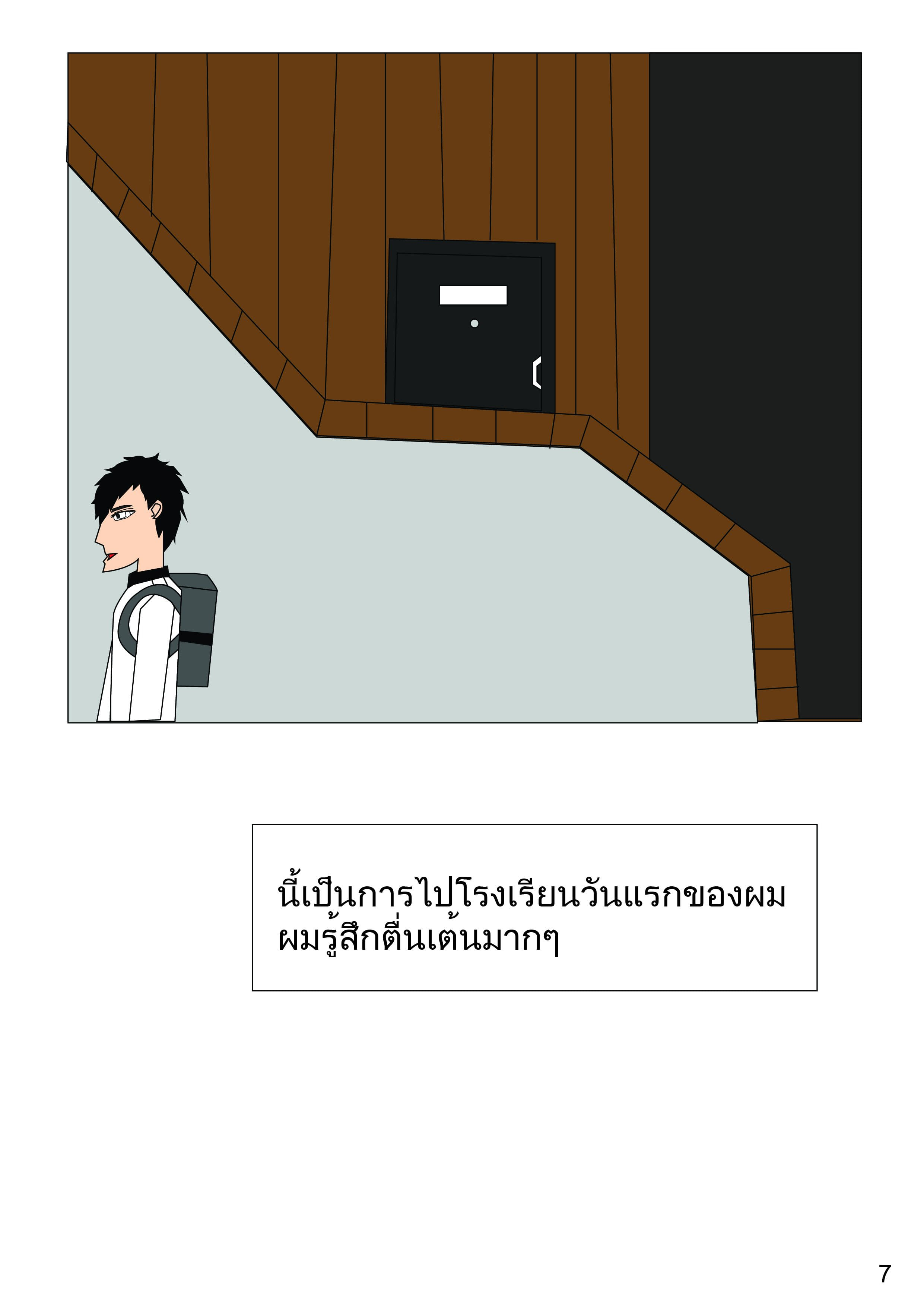ตอนที่7 - ไปโรงเรียน