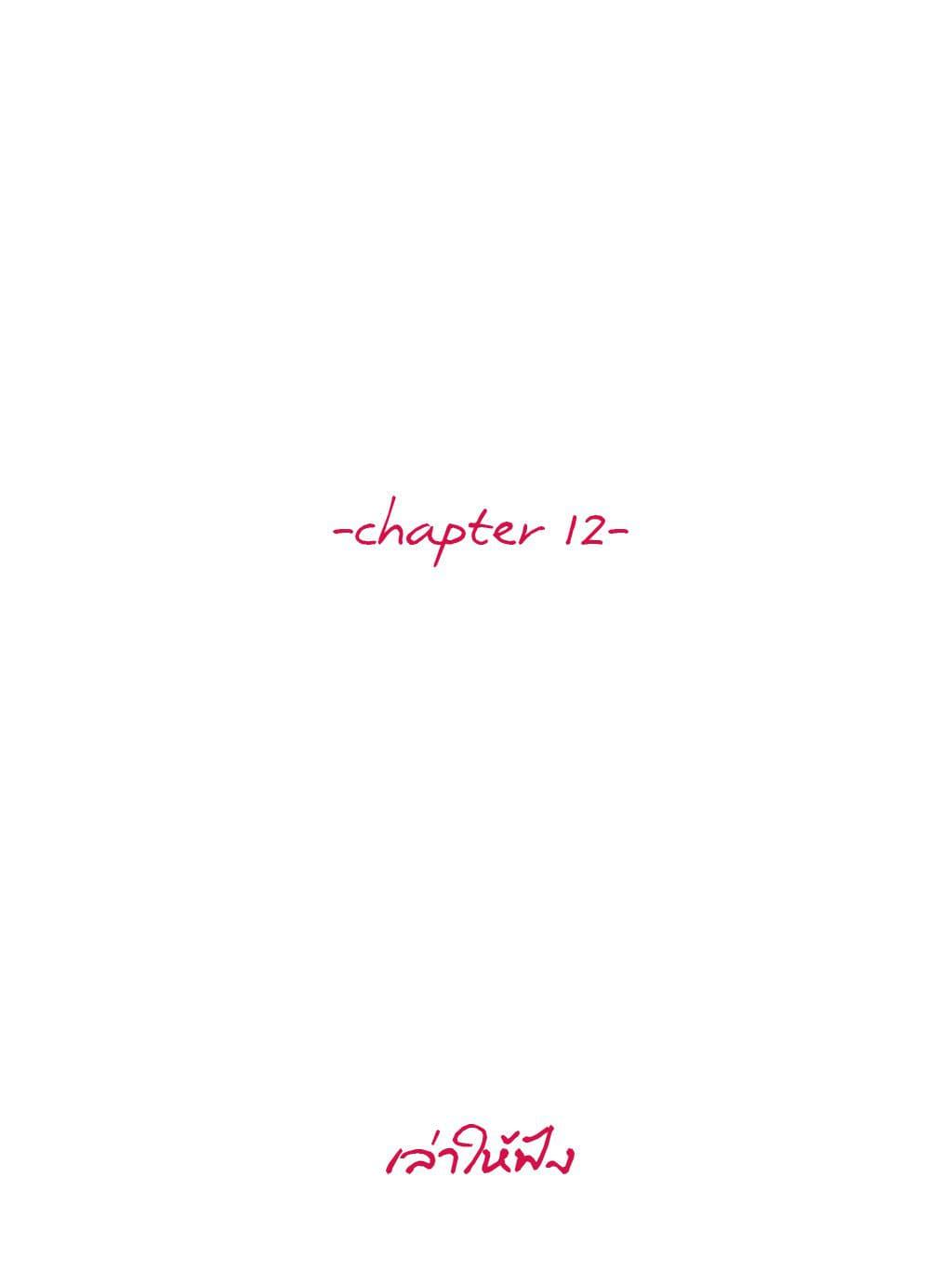 chapter 12 - เล่าให้ฟัง