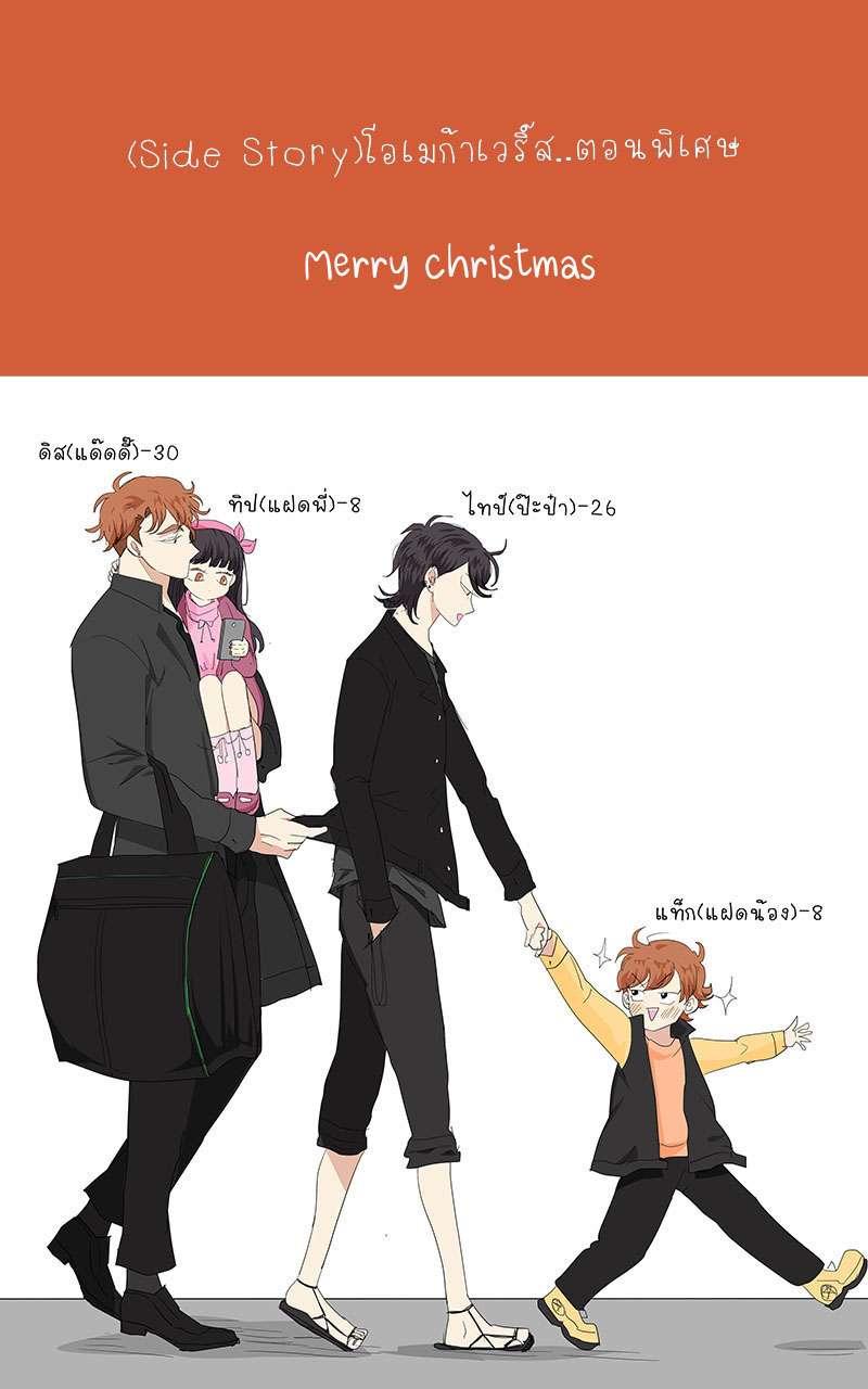 โอเมก้าเวริ์ส - merry christmas