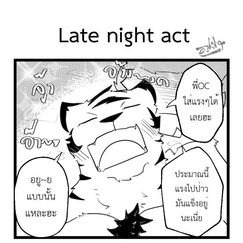 301 - Late night act