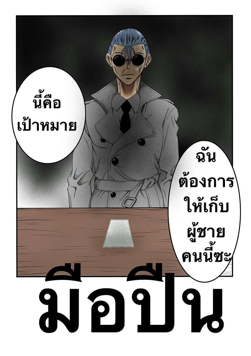 บทที่9 - มื
