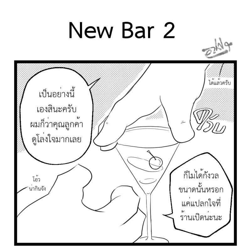 310 - New Bar 2