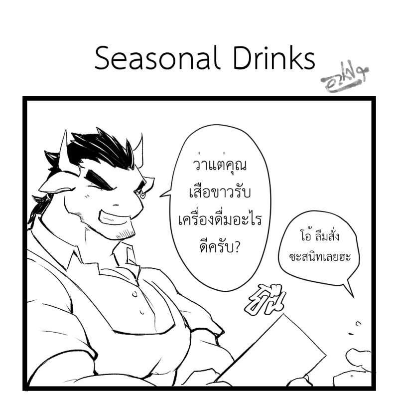 311 - Seasonal Drinks