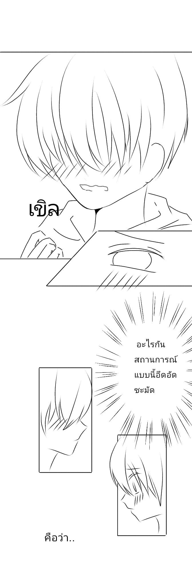 Ep.7 - เอ๊ะ..