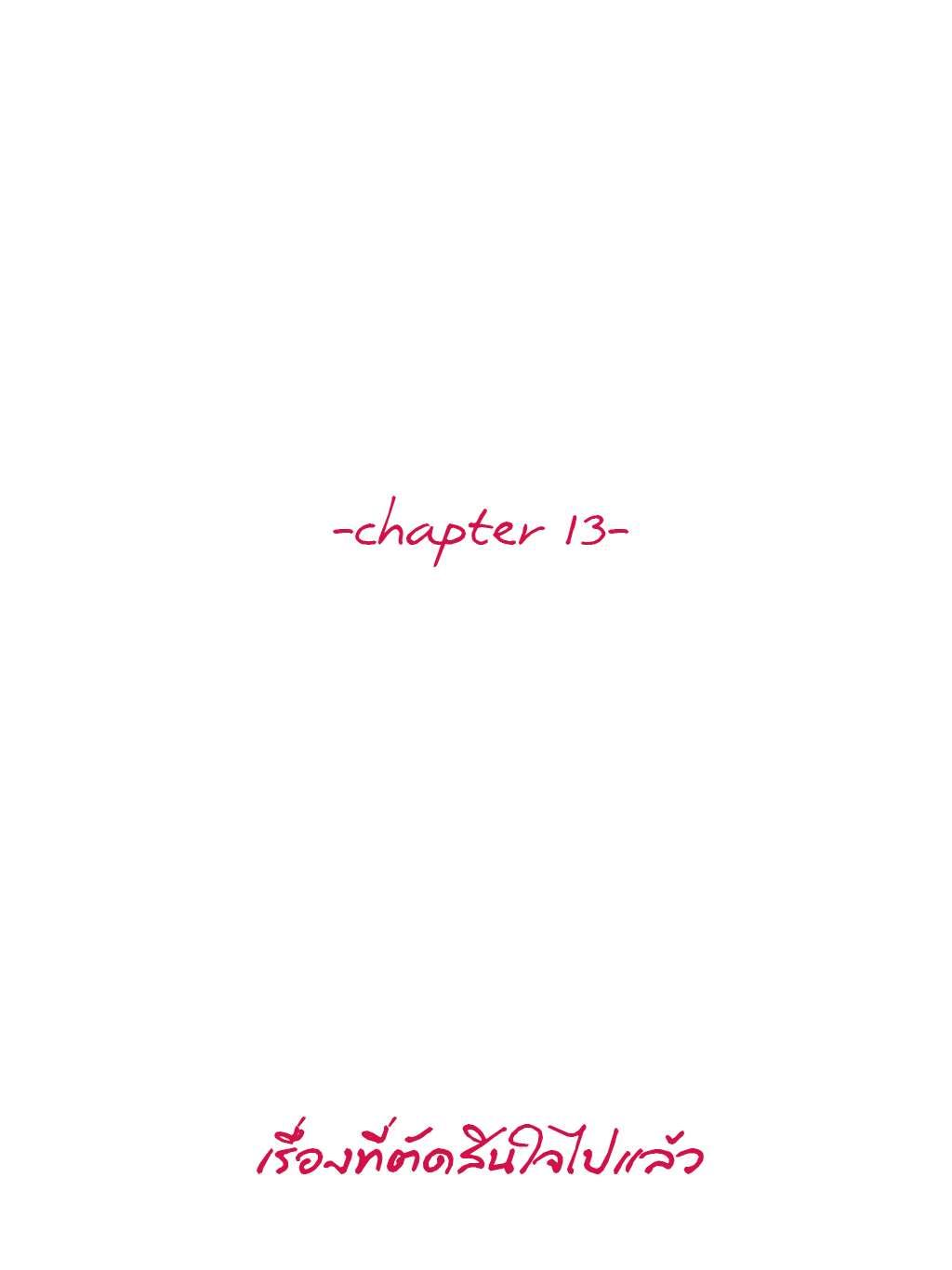 chapter 13 - เรื่องที่ตัดสินใจไปแล้ว