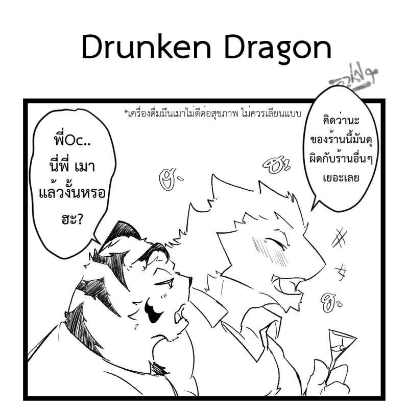 313 - Drunken Dragon