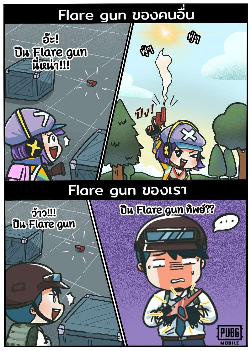 ตอนที่ 3 - Flare Gun ?