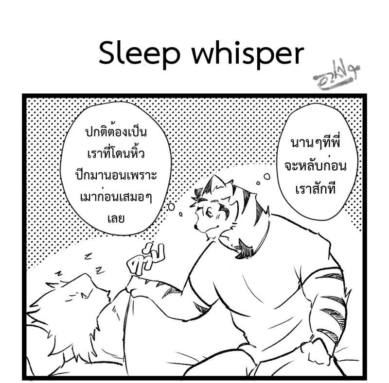 317 - Sleep Whisper
