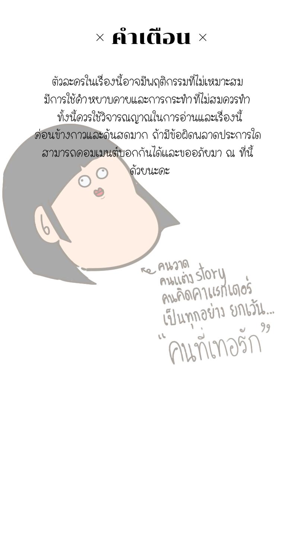 ... - แกล้ง(?) 2