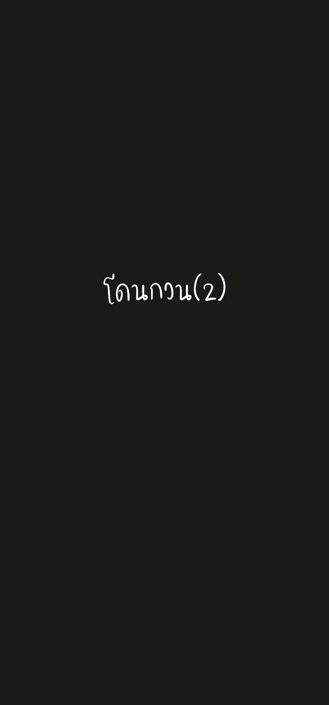 โดนกวน - 2