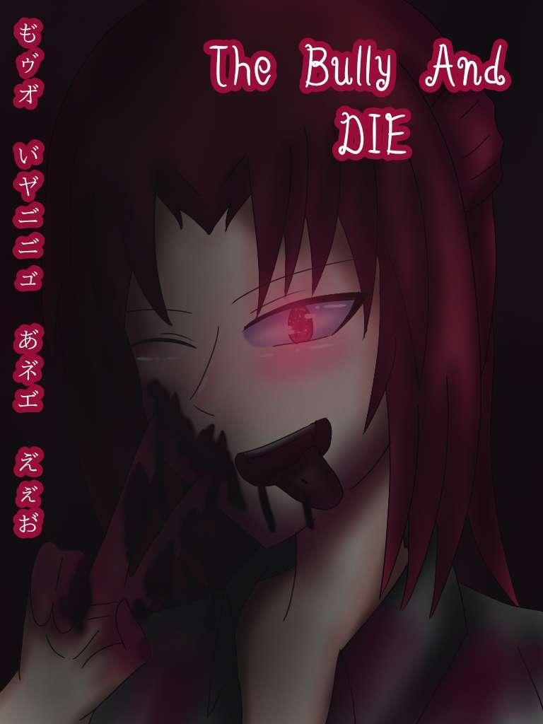 ภาคแยก - The Bully And DIE 2