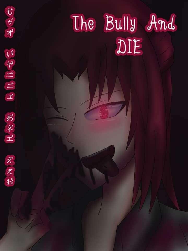 ภาคแยก - The Bully And DIE 4 (จบ)