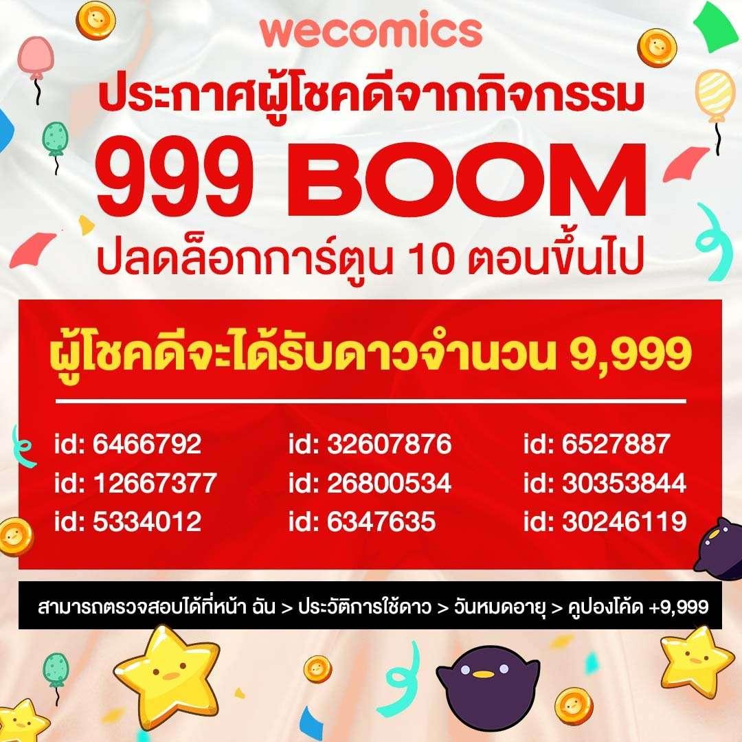 ประกาศ - ผู้โชคดีจากกิจกรรม 999 Boom