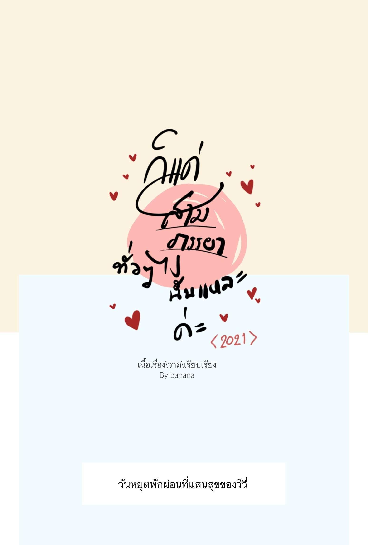 Love -02- - มื้อเช้า