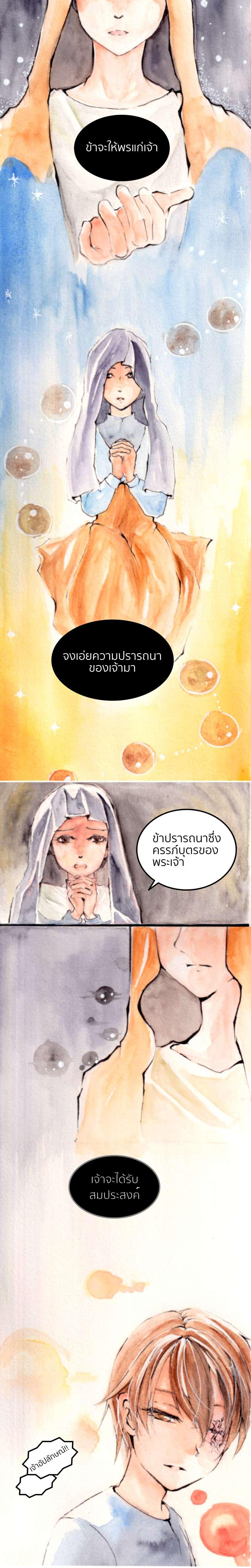 บทที่ 1 - บุตรของพระเจ้า