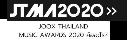 JTMA 2020
