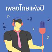 เพลงไทยแห่งปี