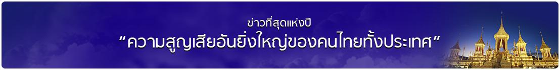 ข่าวที่สุดแห่งปี ความสูญเสียอันยิ่งใหญ่ของคนไทยทั้งประเทศ