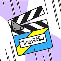 รางวัลสุดยอดหนังไทยยอดเยี่ยมแห่งปี