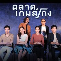 รางวัลสุดยอดหนังไทยยอดเยี่ยมแห่งปี :: ฉลาดเกมส์โกง