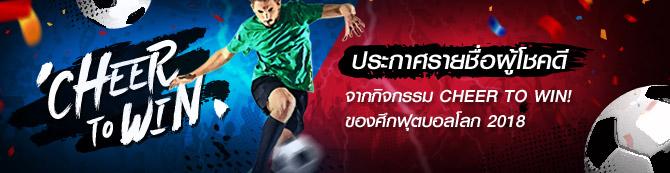 ประกาศรายชื่อผู้โชคดีที่ได้รับรางวัลจากกิจกรรม CHEER TO WIN! ศึกฟุตบอลโลก 2018
