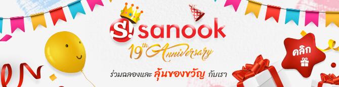 Sanook! 19th anniversary