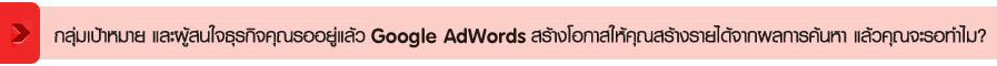 บริการโฆษณา Google AdWords